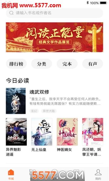 红果小说安卓版截图3