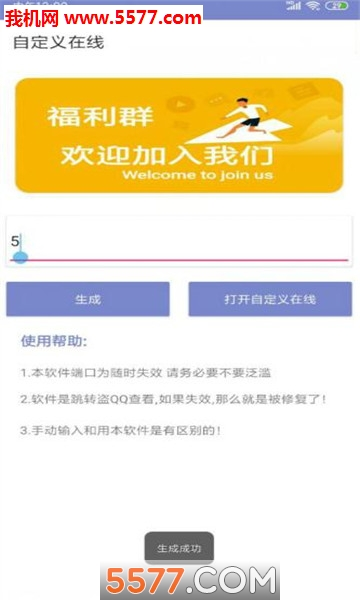 qq5g网络在线代码修改器安卓版截图0