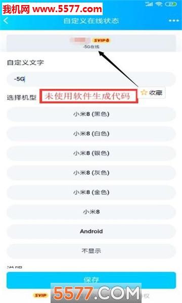 qq5g網絡在線代碼修改器安卓版截圖1