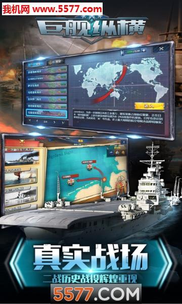 荣耀战舰之怒海争霸官网版截图2