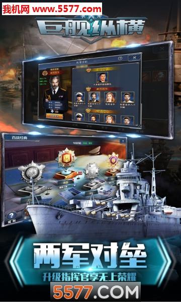 荣耀战舰之怒海争霸官网版截图3