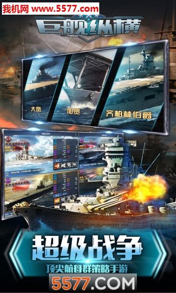 荣耀战舰之怒海争霸官网版截图4