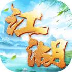 刀剑斗江湖苹果版(梦回武侠)