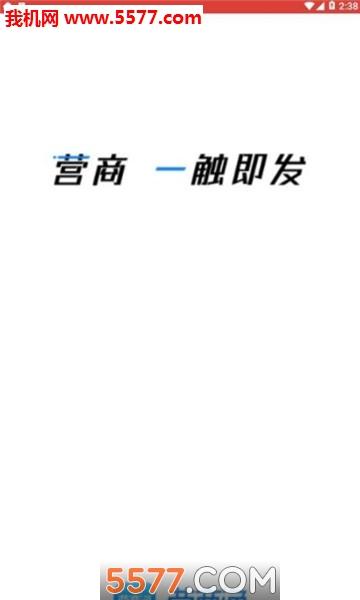 营商通官网版截图2