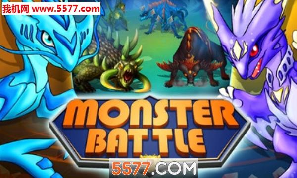 Monster Battle安卓版截图0