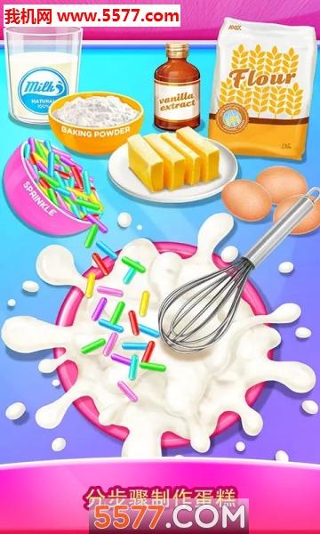 美味独角兽蛋糕手机版截图2