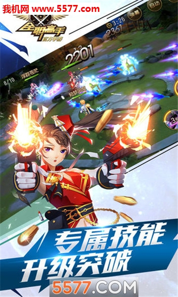 全职高手杨洋玩的荣耀游戏体验版截图0