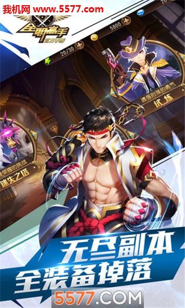 全职高手杨洋玩的荣耀游戏体验版截图1
