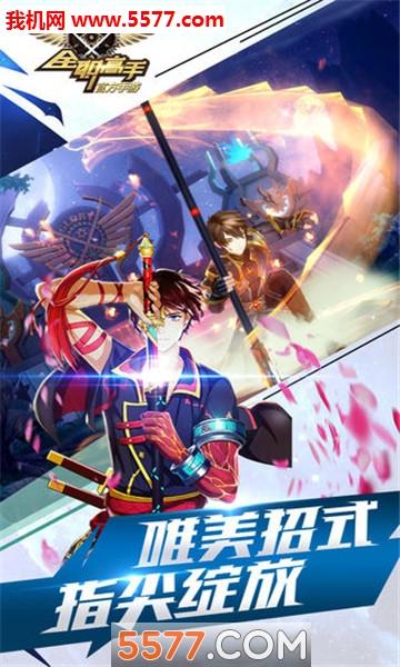 全职高手杨洋玩的荣耀游戏体验版截图2