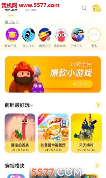小游戏中心app截图0