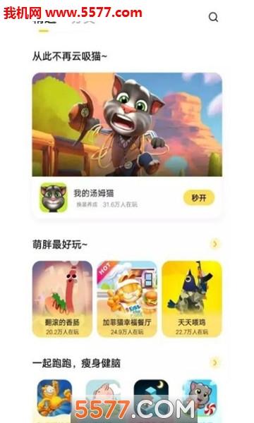 小游戏中心app截图1