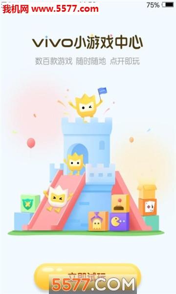 小游戏中心app截图2