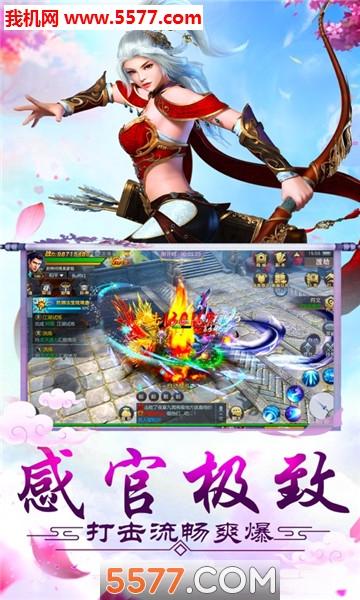 梦想江湖2官网版截图0