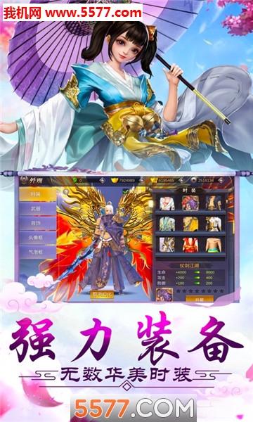 梦想江湖2官网版截图2