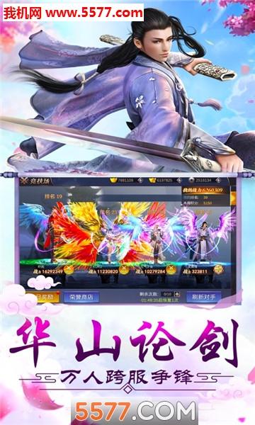 梦想江湖2官网版截图4