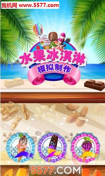水果冰淇淋模拟制作安卓版截图0