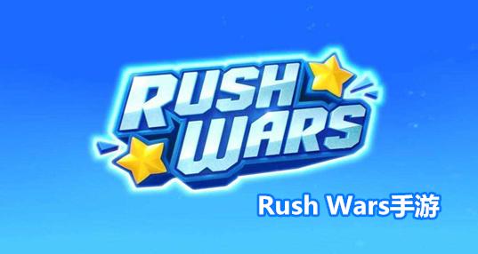 Rush Wars手游