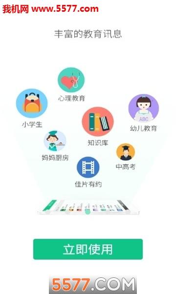 兴华人客户端截图1