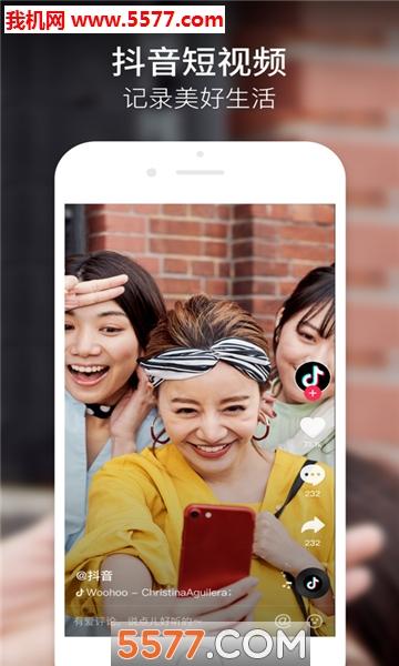 抖音极速版app截图1