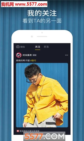 抖音极速版app截图2