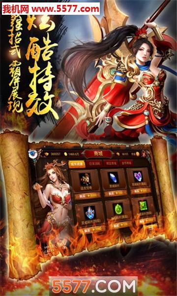 诸界之王手机版截图1