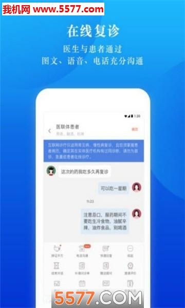 小鹿医联体安卓版截图1