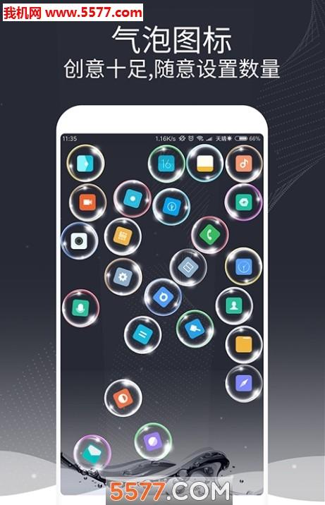 泡泡图标手机版截图0