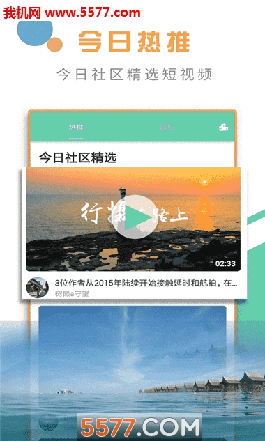 椰子视频官方版截图0