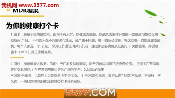 魔卡MOKA软件