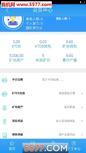 KTO卡顿诺币赚钱平台截图1