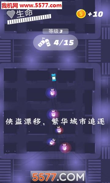侠盗漂移安卓版截图2