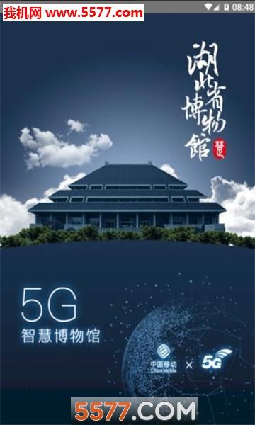 5G智慧博物馆官方版截图0