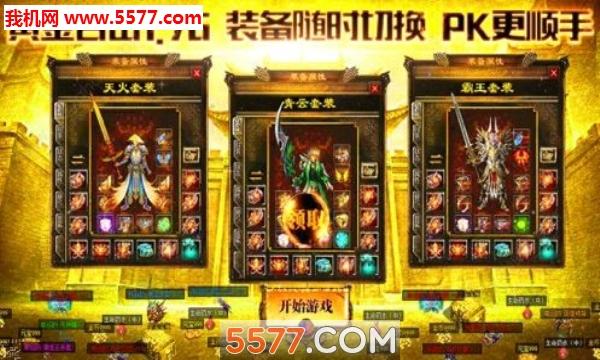 烈日皇城官网版截图2