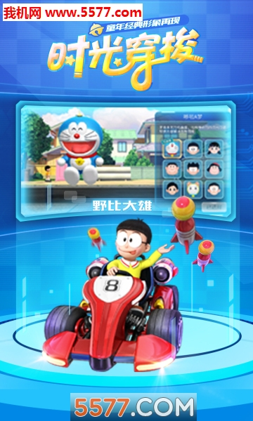 哆啦A梦飞车官网版(赛车)截图2