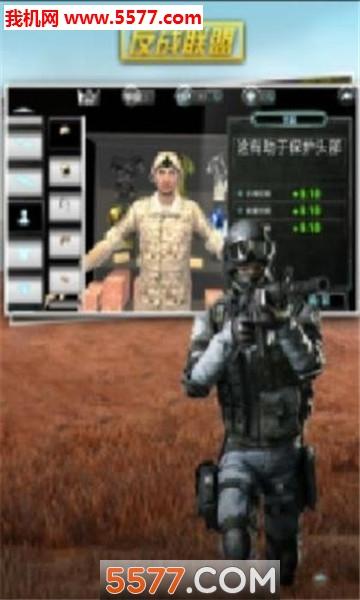 反战联盟安卓版截图1