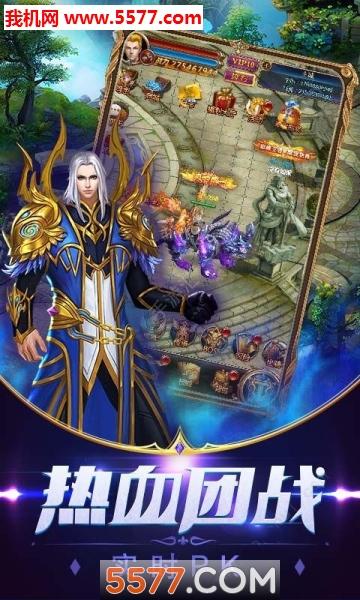 龙战纪元安卓版截图2