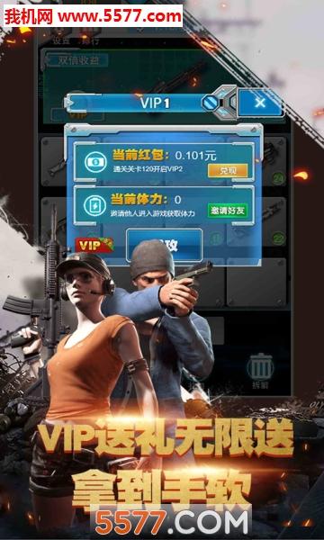 98k枪神官网版截图2
