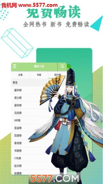 嘎吱小说安卓版截图2