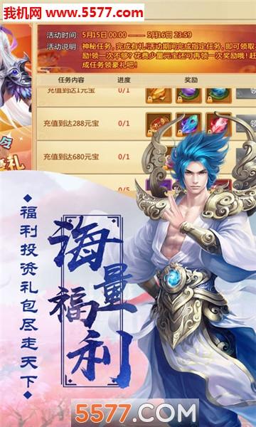 仙道斩天官网版截图0
