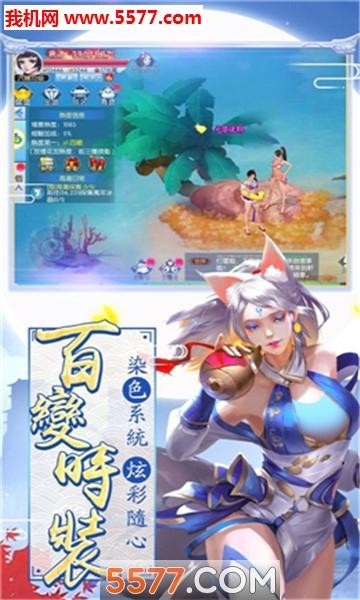 仙道斩天官网版截图1