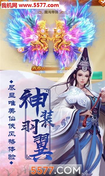 仙道斩天官网版截图2