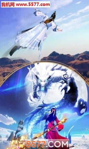 三生三世剑侠缘官网版截图2