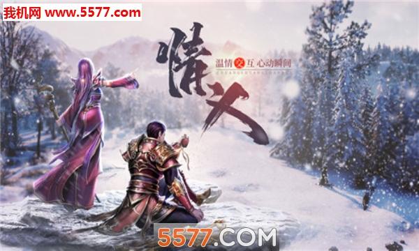 王城英雄单职业版本截图4
