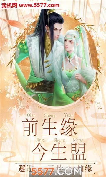 游梦江湖官网版截图2