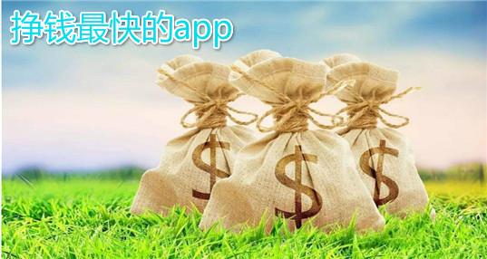 挣钱最快的app