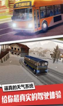 大巴车模拟驾驶游戏