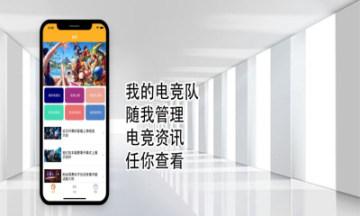 鸿鹄电竞苹果版