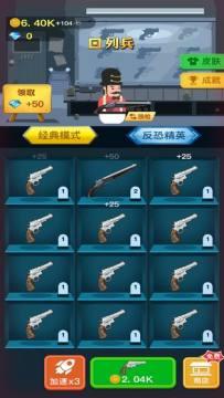 枪与复仇安卓版