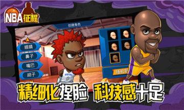 NBA征程手机版