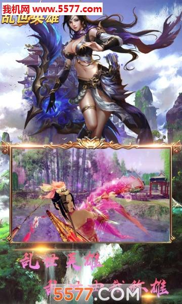 乱世英雄无限元宝bt版截图2